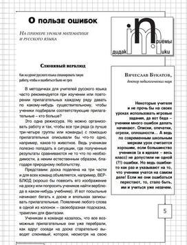 Педагогическая техника apk screenshot