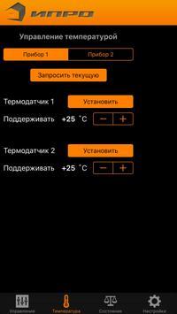 Умный часовой 4 screenshot 1