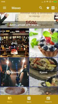 Ресторан Девичья Башня Астрахань poster