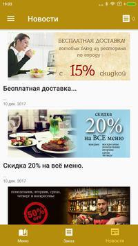 Ресторан Девичья Башня Астрахань screenshot 1