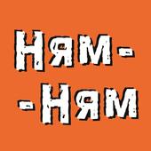 Ням-Ням icon