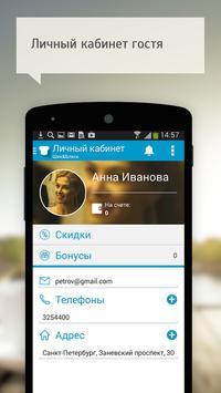 iRECA: Гость apk screenshot