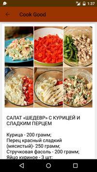 Cook Good screenshot 1