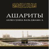 Ашариты icon