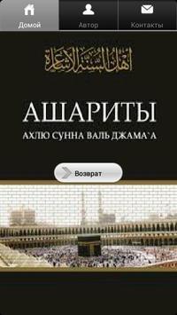 Ашариты poster