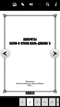 Ашариты apk screenshot