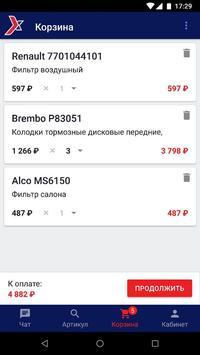 isNext screenshot 4
