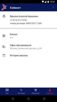 isNext screenshot 5