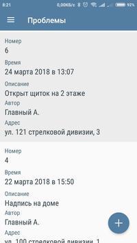 АСУ Жилищный Стандарт. Сотрудник УК screenshot 3