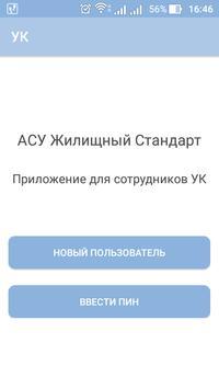 АСУ Жилищный Стандарт. Сотрудник УК poster