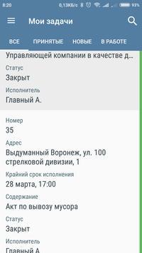 АСУ Жилищный Стандарт. Сотрудник УК screenshot 2