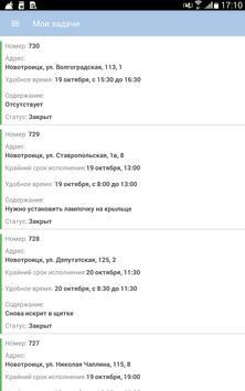 АСУ Жилищный Стандарт. Сотрудник УК apk screenshot