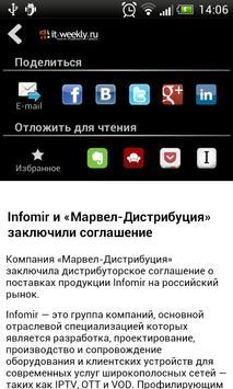 IT Weekly apk screenshot