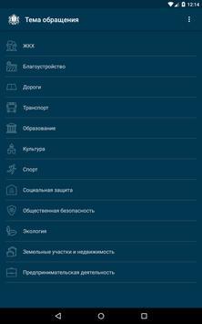 Мой Город. Ульяновск. apk screenshot