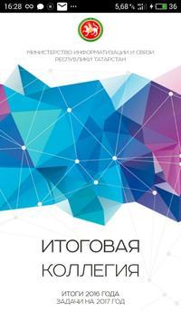 Коллегия МИС РТ 2017 poster