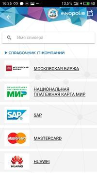 Коллегия МИС РТ 2017 screenshot 1
