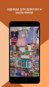 Baby Store screenshot 2