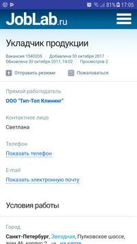 JobLab.ru - Работа в России apk screenshot