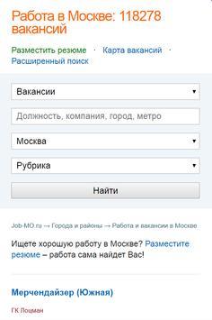 Job-MO.ru screenshot 2