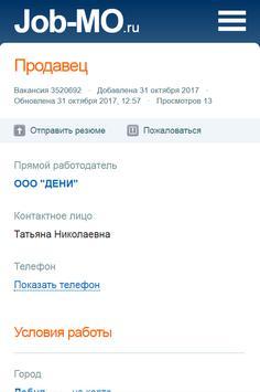 Job-MO.ru screenshot 3