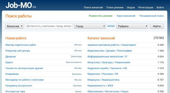 Job-MO.ru screenshot 6