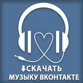 Скачать музыку из ВК.КОМ icon