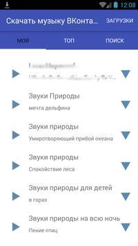 Скачать музыку из ВК.КОМ screenshot 3
