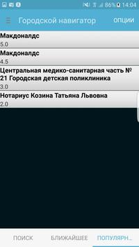 Городской навигатор apk screenshot