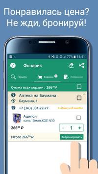 Поиск лекарств apk screenshot