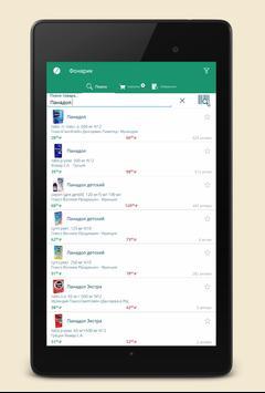 Поиск лекарств screenshot 8