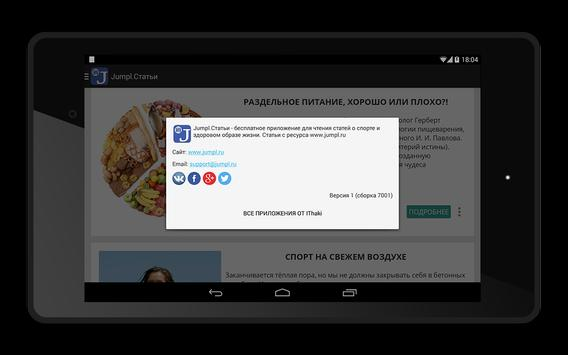 Jumpl.Статьи о фитнесе и ЗОЖ apk screenshot