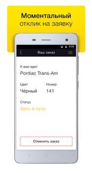 Сити Такси screenshot 1