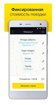 Сити Такси screenshot 2