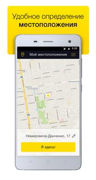 Сити Такси screenshot 4