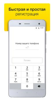 АСВ Такси screenshot 10