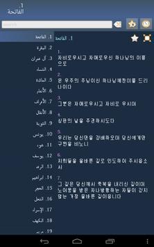 한국어 꾸란 Quran in Korean apk screenshot