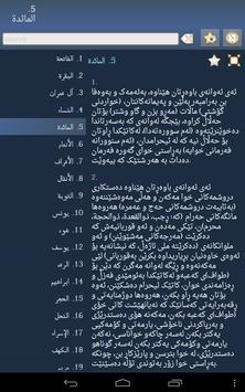 Quran in Kurdish apk screenshot
