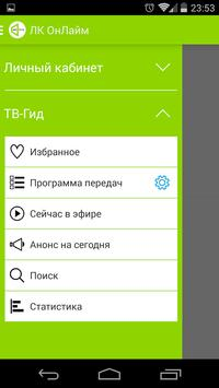 ЛК ОнЛайм и ТВ-Гид apk screenshot
