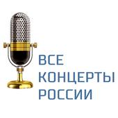 AllConcerts - все концерты России icon