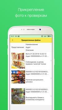 Мерасофт Полка apk screenshot