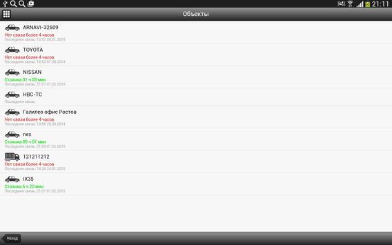 GloNAVi screenshot 8