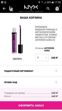 NYX Professional Makeup скриншот 3