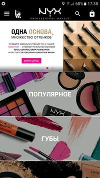 NYX Professional Makeup скриншот 1