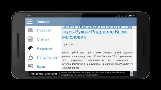 Охота apk screenshot