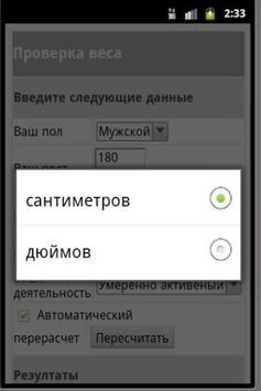 Счетчик калорий free apk screenshot