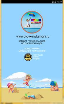 Темрюк Анапа Краснодар - Такси poster