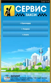 Темрюк Анапа Краснодар - Такси apk screenshot