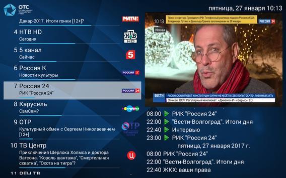 Цифровое ТВ ОТС apk screenshot