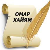 Омар Хайям афоризмы & цитаты & рубаи icon