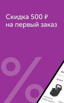 OZON.ru – интернет-магазин с быстрой доставкой постер